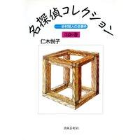仁木悦子名探偵コレクション 3 点の巻 —砂村朝人の全事件