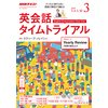 NHKラジオ 英会話タイムトライアル 2019年3月号
