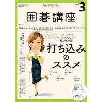 NHK 囲碁講座 2019年3月号