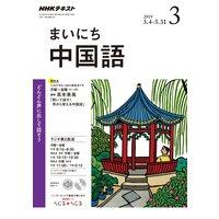 NHKラジオ まいにち中国語 2019年3月号