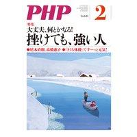 月刊誌PHP 2019年2月号