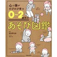 心と体がのびのび育つ 0〜2歳児のあそび図鑑(池田書店)