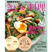 NHK きょうの料理 2019年4月号