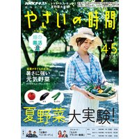 NHK 趣味の園芸 やさいの時間 2019年4月・5月号