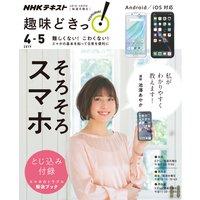 NHK 趣味どきっ!(月曜) そろそろスマホ2019年4月〜5月