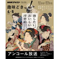NHK 趣味どきっ!(火曜) 旅したい! おいしい浮世絵2019年4月〜5月