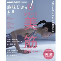 NHK 趣味どきっ!(水曜) 「筋トレ」でなりたい自分になる! メリハリ美筋ボディー2019年4月〜5月