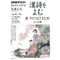 NHK カルチャーラジオ 漢詩をよむ 愛 そのさまざまな形 人への愛2019年4月〜9月
