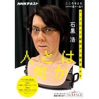NHK こころをよむ 人とは何か アンドロイド研究から解き明かす2019年4月〜6月