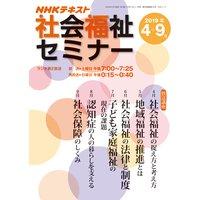 NHK 社会福祉セミナー 2019年4月〜9月