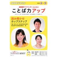 NHK アナウンサーとともに ことば力アップ 2019年4月〜9月