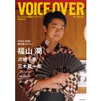 VOICE OVER【ヴォイスオーバー】NO.6 ちょっと大人の声優ライフスタイルMagazine
