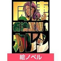 【絵ノベル】同棲カレシ〜石油王編〜 1