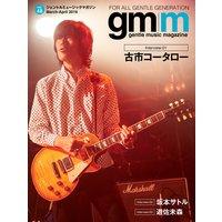 Gentle music magazine vol.48