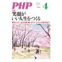 月刊誌PHP 2019年4月号