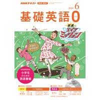 NHKテレビ・ラジオ 基礎英語0 2019年6月号