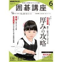 NHK 囲碁講座 2019年6月号