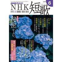 NHK 短歌 2019年6月号