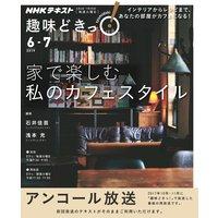 NHK 趣味どきっ!(火曜) 家で楽しむ 私のカフェスタイル2019年6月〜7月