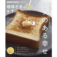 NHK 趣味どきっ!(水曜) もっと知りたい! つくりたい! パンのある幸せ2019年6月〜7月