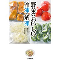 野菜のおいしい冷凍・解凍(毎日新聞出版)