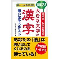 脳活!認知症・もの忘れ予防 大きな文字の漢字 思い出そうテスト(KKロングセラーズ)