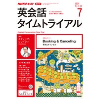 NHKラジオ 英会話タイムトライアル 2019年7月号