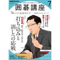 NHK 囲碁講座 2019年7月号