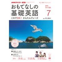 NHKテレビ おもてなしの基礎英語 2019年7月号