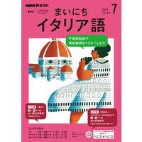 NHKラジオ まいにちイタリア語 2019年7月号