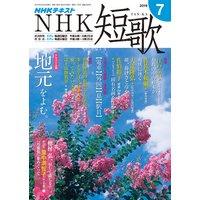 NHK 短歌 2019年7月号