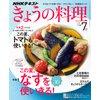 NHK きょうの料理 2019年7月号