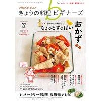 NHK きょうの料理 ビギナーズ 2019年7月号