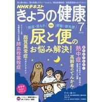 NHK きょうの健康 2019年7月号