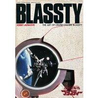HOBBY JAPAN別冊 CRUISE CHASER BLASSTY