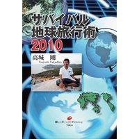 サバイバル地球旅行術2010