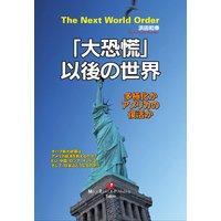 「大恐慌」以後の世界