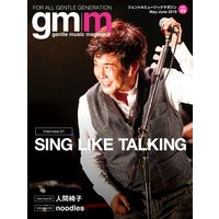 Gentle music magazine vol.49