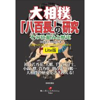 大相撲「八百長」の研究 Lite版