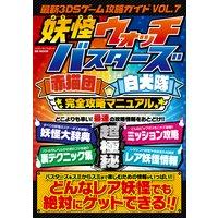 最新3DSゲーム攻略ガイド VOL.7