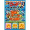 最新3DSゲーム攻略ガイド VOL.6