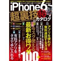 iPhone6超裏技(秘)カタログ