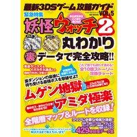 最新3DSゲーム攻略ガイドVOL.5