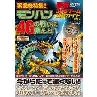 最新3DSゲーム攻略ガイドVOL.4