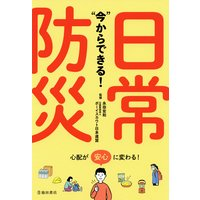 """""""今""""からできる! 日常防災(池田書店)"""