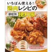いちばん使える! 鶏肉レシピの部位別便利帳112