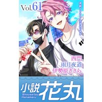 小説花丸 Vol.61