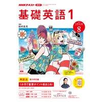 NHKラジオ 基礎英語1 2019年8月号