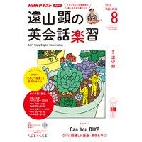 NHKラジオ 遠山顕の英会話楽習 2019年8月号