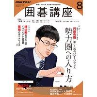 NHK 囲碁講座 2019年8月号